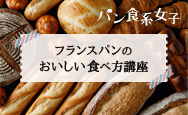 パン食系女子