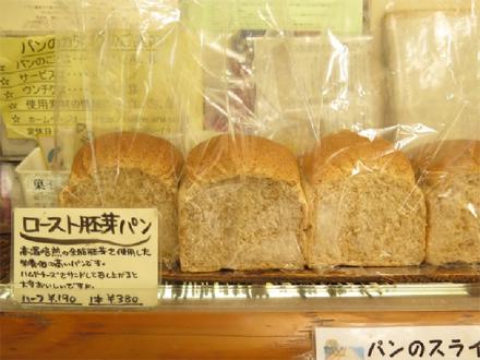 ローストした胚芽をパンに練り込みました。