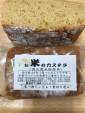 お米で造ったカステラです、ロースト玄米粉を加えた香ばしい香り。