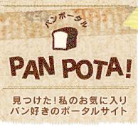 見つけた!私のお気に入り。パン好きのポータルサイト「PANPOTA!(パンポタ)」