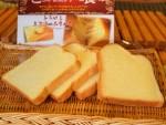 最高級とろける生クリーム食パン