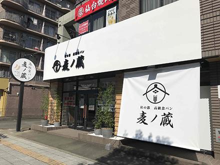 muginokura_kimachi_00