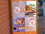 毎月12日は、「パンの日」