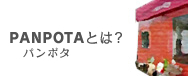 PANPOTA(パンポタ)とは?