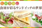 色彩豊かに~食材が彩るサンドイッチの世界