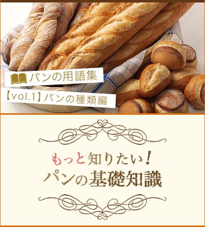 パンの基礎知識 パンの用語集 パンの種類編