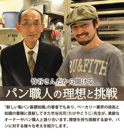 竹谷さんだから聞けるパン職人の理想と挑戦 boulangerie JOE