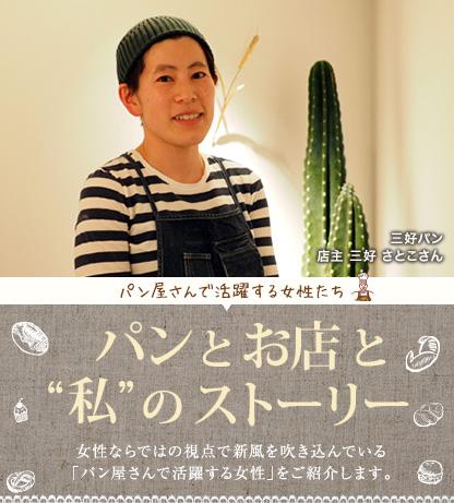 """パンとお店と""""私""""のストーリー 三好パン"""