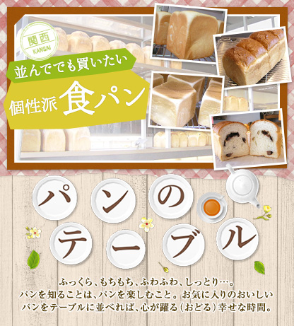 パンのテーブル 並んででも買いたい個性派食パン