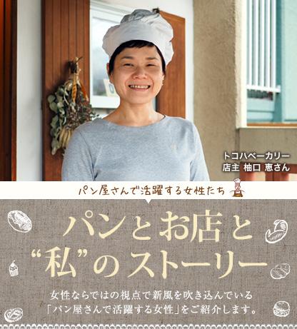 """パンとお店と""""私""""のストーリー トコハベーカリー"""