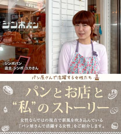 """パンとお店と""""私""""のストーリー シンボパン"""