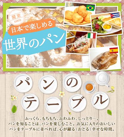 パンのテーブル 日本で楽しめる世界のパン