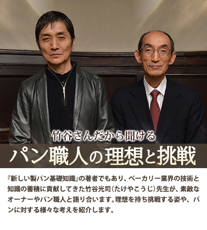 竹谷さんだから聞けるパン職人の理想と挑戦「ブーランジュリー・K・ヨコヤマ」