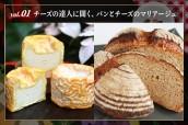 パンを楽しむ 美食の足し算