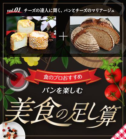 食のプロおすすめ パンを楽しむ美食の足し算 フェルミエ
