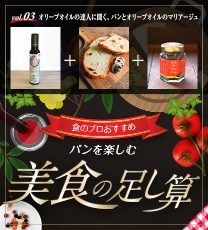 食のプロおすすめ パンを楽しむ美食の足し算 OshiOlive(おしおりーぶ)