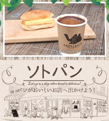 ソトパン パンがおいしいお店へ出かけよう! キャメルバック サンドウィッチ&エスプレッソ