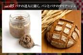 食のプロおすすめ パンを楽しむ美食の足し算