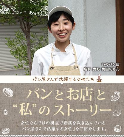"""パンとお店と""""私""""のストーリー いのパン店"""