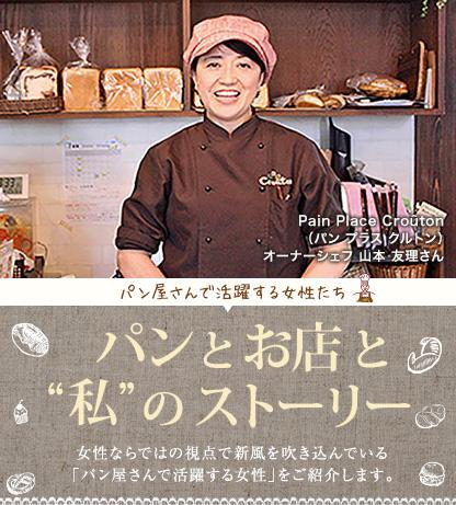 """パンとお店と""""私""""のストーリー パンプラスクルトン"""