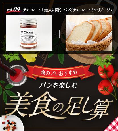 食のプロおすすめ パンを楽しむ美食の足し算 ミニマル