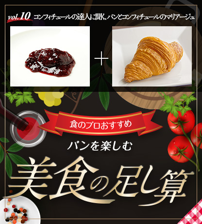 食のプロおすすめ パンを楽しむ美食の足し算 銀座のジンジャー