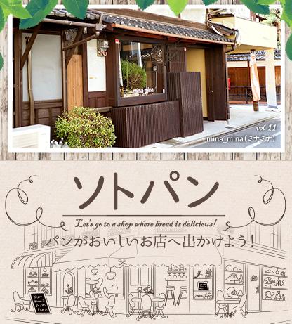 ソトパン パンがおいしいお店へ出かけよう!mina_mina(ミナミナ)