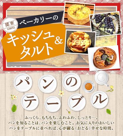 パンのテーブル ベーカリーのキッシュ&タルト