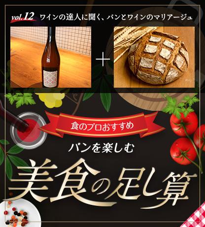 食のプロおすすめ パンを楽しむ美食の足し算 フジマル醸造所