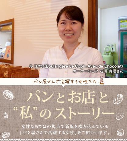 """パンとお店と""""私""""のストーリー ルコパン"""
