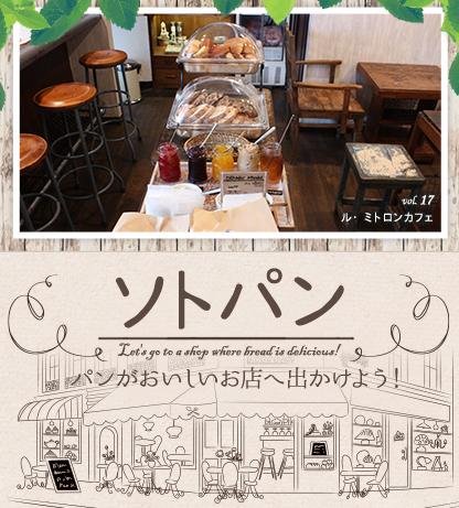 ソトパン パンがおいしいお店へ出かけよう! ル・ミトロンカフェ