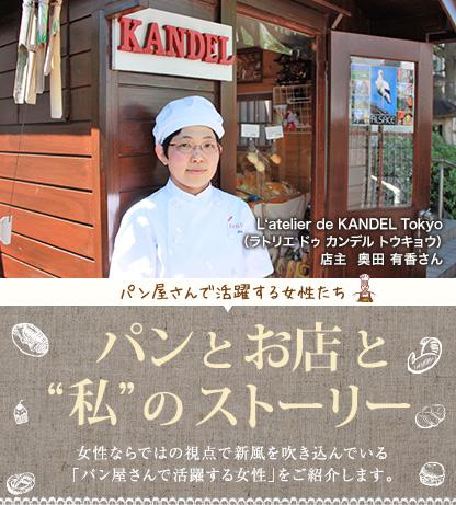 """パンとお店と""""私""""のストーリー ラトリエ ドゥ カンデル トウキョウ"""