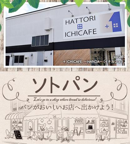 ソトパン パンがおいしいお店へ出かけよう!+ICHICAFE