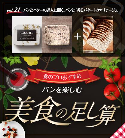 食のプロおすすめ パンを楽しむ美食の足し算 ナショナルデパート