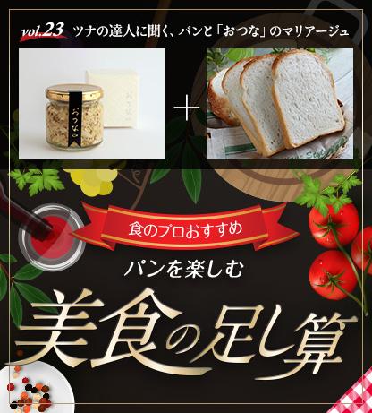 食のプロおすすめ パンを楽しむ美食の足し算 ツナ専門店おつな