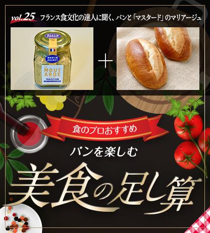 食のプロおすすめ パンを楽しむ美食の足し算 Bon'ap!
