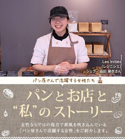 """パンとお店と""""私""""のストーリー レジニシエ"""