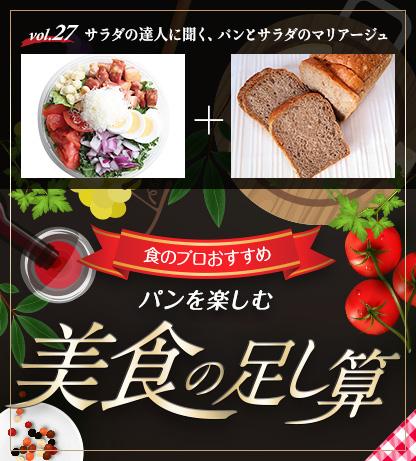 食のプロおすすめ パンを楽しむ美食の足し算 GREEN BROTHERS