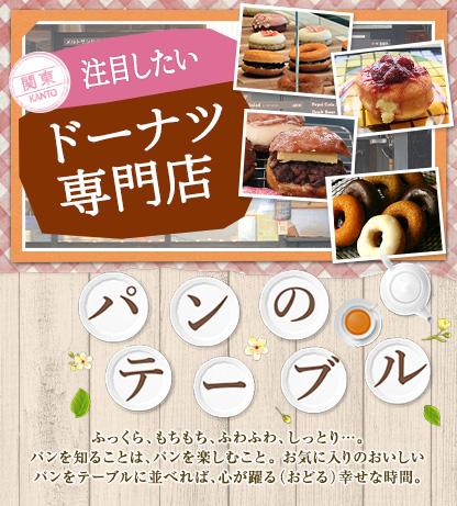 パンのテーブル 注目したいドーナツ専門店