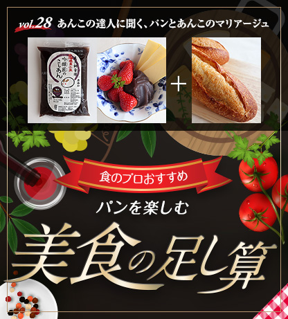 食のプロおすすめ パンを楽しむ美食の足し算 キノアン