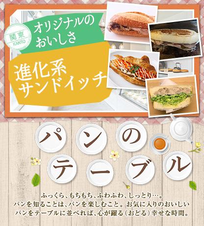 パンのテーブル 進化系サンドイッチ