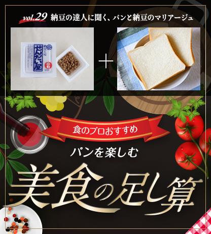 食のプロおすすめ パンを楽しむ美食の足し算 納豆工房せんだい屋