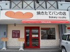 Bakery nicotto (ベーカリー ニコット)