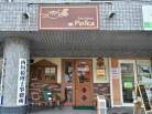 パンの店 ポルカ